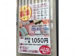 大起水産回転寿司 京都伏見店