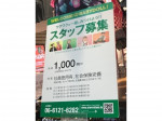 BABYDOLL 心斎橋店