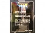 nana's green tea ダイバーシティ東京プラザ店