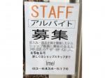 (me)原宿
