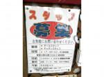 地鶏食彩 陶(すえ)