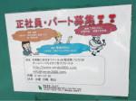 株式会社ヴェルデ 大阪支店