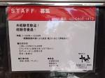 博多焼き ヤマト 渋谷店