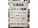 アメリカンスクエアマツヤ 鯖江店