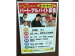 おらが蕎麦 名古屋栄ガスビル店
