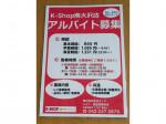 K-Shop(ケイショップ) 南大沢店