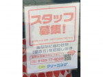 ポニークリーニング 東麻布店