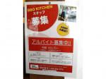 BBQ KITCHEN(バーベキューキッチン) 東京ミートレア南大沢店