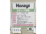 Honeys(ハニーズ) ウィングタウン岡崎店