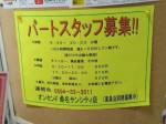 (株)オンセンド 桑名サンシティ店