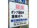 泰王建設 株式会社
