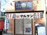餃子食堂マルケン JR甲子園口駅前店
