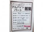 Honeys(ハニーズ) 名古屋西店