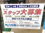 トヨタレンタカー 本郷三丁目駅前店