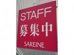 SAREINE(サレーヌ) 明大寺店
