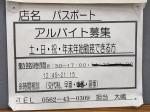 PASSPORT(パスポート)大府アピタ店