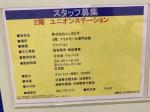 UNION STATION(ユニオンステーション) アリオ橋本店