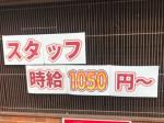やきとり にしだ屋 東武練馬店