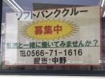 ソフトバンク 刈谷駅南店