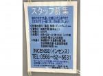 INCENSE(インセンス) アピタ刈谷店