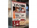 BAQET(バケット) イオンモール太田店