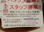 サーティワンアイスクリーム リバーウォーク北九州店