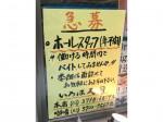 いろは寿司 中目黒目黒川沿い店
