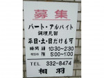 相羽 山王店