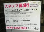 Pix-do 心斎橋店