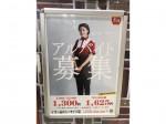 すき家 イオン品川シーサイド店