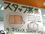 キープバランス イオン岡崎南店