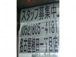 セブン-イレブン 名古屋植田1丁目店