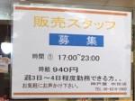 ベイクショップ 神戸屋吹田店