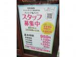 オリジン弁当 阪急伊丹店