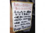 BUNGO sashimi&grill(ブンゴ)