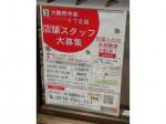 セブン-イレブン 大阪西中島1丁目店