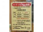 カネ美食品株式会社 東刈谷店
