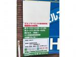 エコステーション(株)かなせき SELF片倉SS