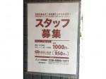 みつ星製麺所 西中島店