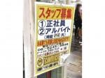 サンキューマート 大阪アメリカ村店