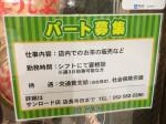 お茶の妙香園 サンロード店