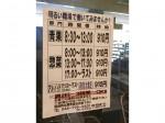 ヤオヒロ A-GEOタウン店