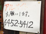 やきとり大吉 新福島店