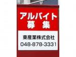 ENEOS 東産業(株)浦和大門SS