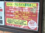 すてーき亭 新橋店