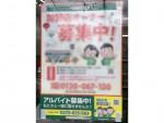 ローソンストア100 立川高松町店