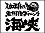 <海峡グループ>珈琲&無国籍ダイニング 海峡 新宿靖国通り店