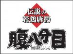 <海峡グループ>伝説の若鶏唐揚 腹八分目 本川越駅前店