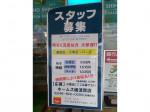 島忠・ホームズ 横須賀店