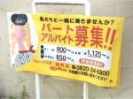 ジョリーパスタ 柳井店